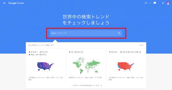 「Googleトレンド」のキーワード入力画面
