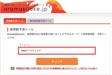 「aramakijake」のキーワード入力画面