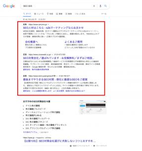 収益性の高いキーワードで広告が表示されている例