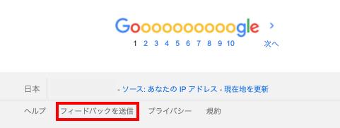Googleにページタイトルについてフィードバックする方法