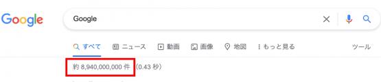 Googleの検索結果に表示される「検索ヒット件数」