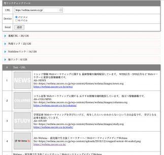SEOツールネット 発リンクチェック 使用例