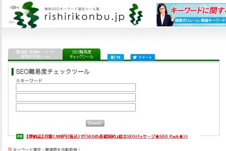 rishirikonbu 難易度チェックツールのホーム