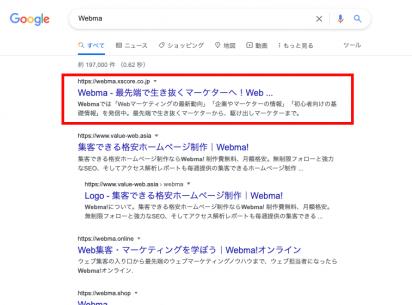 検索結果画面に「Webma」がインデックスされている例